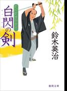 新兵衛捕物御用 白閃の剣(徳間文庫)