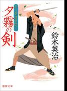 新兵衛捕物御用 夕霧の剣(徳間文庫)