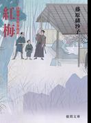 浄瑠璃長屋春秋記 紅梅(徳間文庫)