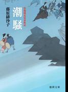 浄瑠璃長屋春秋記 潮騒(徳間文庫)
