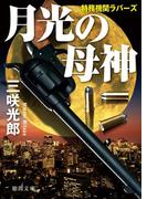 特務機関ラバーズ 月光の母神(徳間文庫)