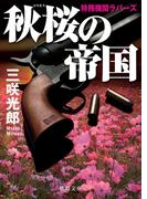 特務機関ラバーズ 秋桜の帝国(徳間文庫)