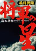 義輝異聞 将軍の星(徳間文庫)