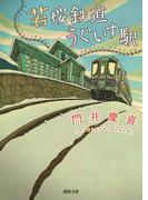 若桜鉄道うぐいす駅(徳間文庫)