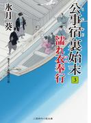 公事宿 裏始末3(二見時代小説文庫)