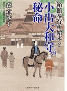 小出大和守の秘命(二見時代小説文庫)