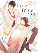 love from you(シャレード文庫)