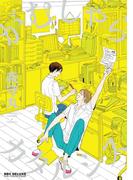 がむしゃらカタルシス【電子限定かきおろし付】(ビーボーイコミックス デラックス)