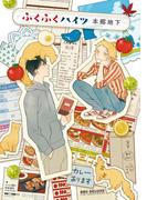 ふくふくハイツ【電子限定かきおろし付】(ビーボーイコミックス デラックス)
