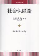 社会保障論 (商学双書)