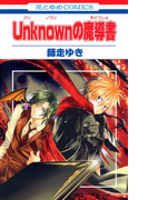 Unknown(アンノウン)の魔導書(花とゆめコミックス)