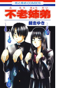 不老姉弟(花とゆめコミックス)