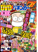 DVD漫画パチンカーZ vol.3