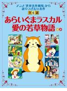 「あらいぐまラスカル」「愛の若草物語」ほか(読み聞かせ 世界名作劇場)