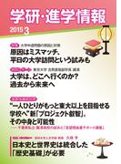 学研・進学情報2015年3月号