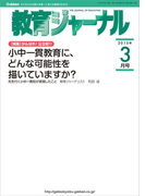 教育ジャーナル2015年3月号Lite版(第1特集)