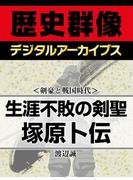 <剣豪と戦国時代>生涯不敗の剣聖 塚原卜伝(歴史群像デジタルアーカイブス)