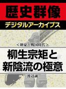 <剣豪と戦国時代>柳生宗矩と新陰流の極意(歴史群像デジタルアーカイブス)