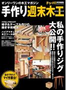 週末木工2015-2016(学研MOOK)