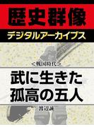 <戦国時代>武に生きた孤高の五人(歴史群像デジタルアーカイブス)
