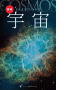 25文字でわかる宇宙