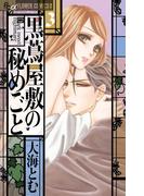 黒蔦屋敷の秘めごと 3 (プチコミックフラワーコミックスα)(フラワーコミックス)