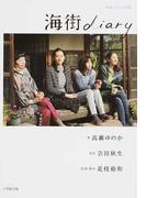 海街diary 映画ノベライズ版 (小学館文庫)(小学館文庫)
