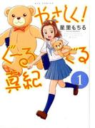 やさしく!ぐーるぐる真紀 1 (RYU COMICS)