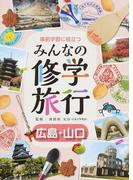 事前学習に役立つみんなの修学旅行 広島・山口