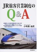 JR旅客営業制度のQ&A