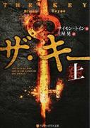 ザ・キー THE FATE OF MAN LIES IN THE HANDS OF ONE WOMAN 上 (アルファポリス文庫)