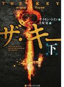 ザ・キー THE FATE OF MAN LIES IN THE HANDS OF ONE WOMAN 下 (アルファポリス文庫)