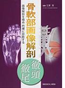 骨軟部画像解剖 徹頭徹尾 画像解剖を極め的確に診断する