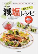 百万石減塩レシピ 石川県内36病院の管理栄養士が贈る決定版 おいしい 1日の塩分6g以下に