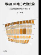 戦後日本地方政治史論 二元代表制の立体的分析