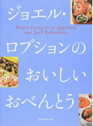 ジョエル・ロブションのおいしいおべんとう