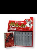 集英社文庫 『楊令伝』 完結BOX (集英社文庫)