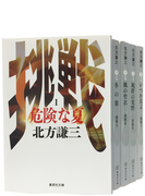 北方謙三 挑戦シリーズ全5巻セット (集英社文庫)