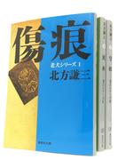 北方謙三 老犬シリーズ全3巻セット (集英社文庫)