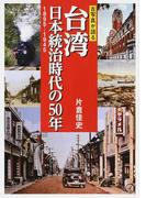 台湾 日本統治時代の50年 古写真が語る 1895−1945
