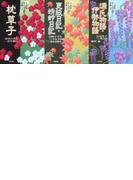 NHKまんがで読む古典 全3巻セット (ホーム社漫画文庫)(ホーム社漫画文庫)