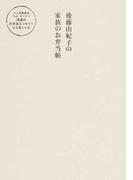 後藤由紀子の家族のお弁当帖 (正しく暮らすシリーズ)(正しく暮らすシリーズ)