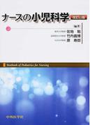ナースの小児科学 改訂6版