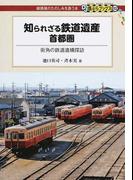 知られざる鉄道遺産首都圏 街角の鉄道遺構探訪 (DJ鉄ぶらブックス)