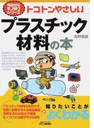 トコトンやさしいプラスチック材料の本 (B&Tブックス 今日からモノ知りシリーズ)