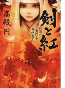 剣と紅 戦国の女領主・井伊直虎 (文春文庫)(文春文庫)