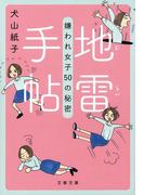 地雷手帖 嫌われ女子50の秘密 (文春文庫)(文春文庫)