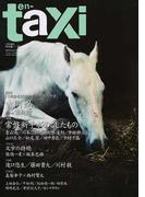 en‐taxi Vol.44(2015Spring) (ODAIBA MOOK)