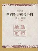 ギリシア語新約聖書釈義事典 3巻セット