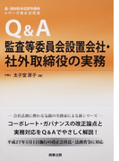 Q&A監査等委員会設置会社・社外取締役の実務
